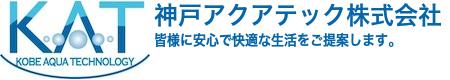 神戸アクアテック株式会社